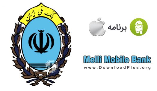 Melli Mobile Bank - همراه بانک ملی