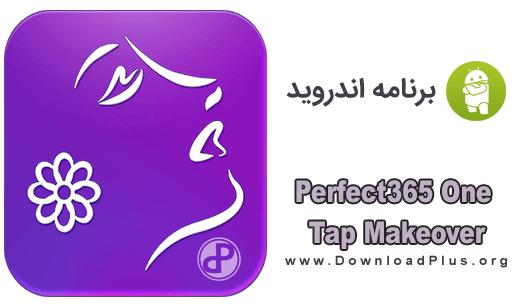Perfect365 One Tap Makeover - دانلود پلاس - نرم افزار آرایش چهره