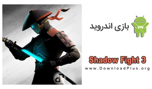 Shadow Fight 3 - بازی شادو فایت 3