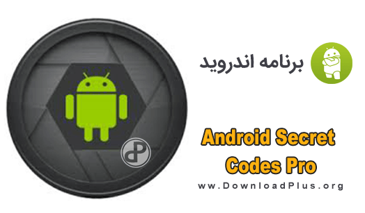 Android Secret Codes Pro