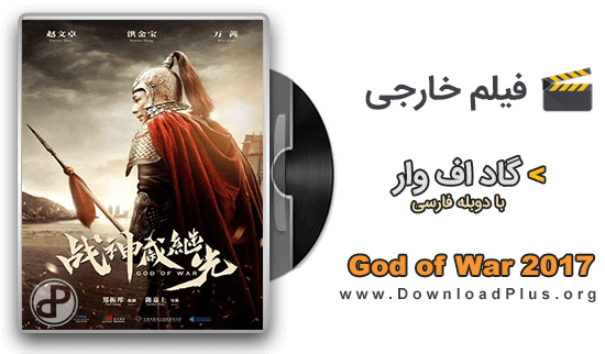 God of War 2017 - فیلم چینی
