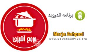 Marja Ashpazi - مرجع آشپزی _ دانلود پلاس