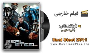 Real Steel 2011 - پولاد ناب