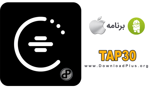 TAP30 - دانلود پلاس
