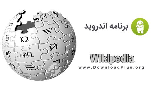 Wikipedia - دانلود پلاس - نرم افزار ویکی پدیا