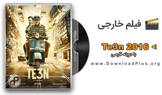 دانلود فیلم Te3n 2016