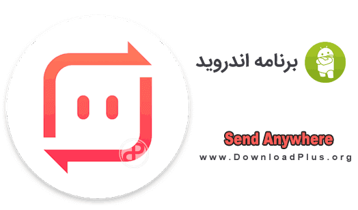 Send Anywhere (File Transfer)