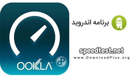 Speedtest.net Premium