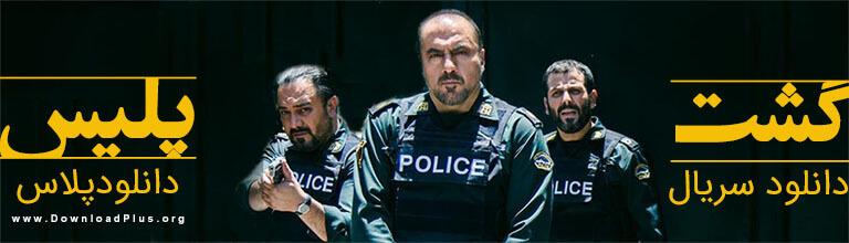 سریال تلویزیونی گشت پلیس